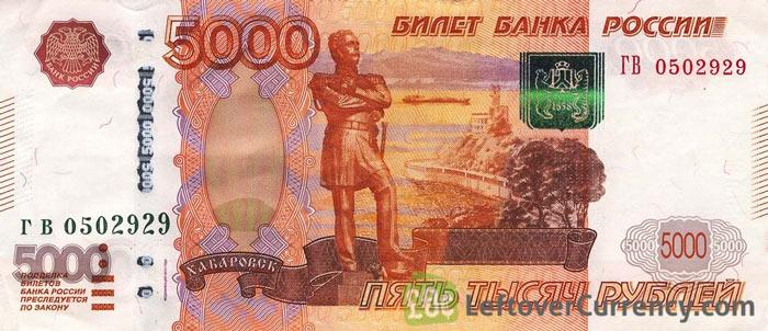 rusya para birimi nedir